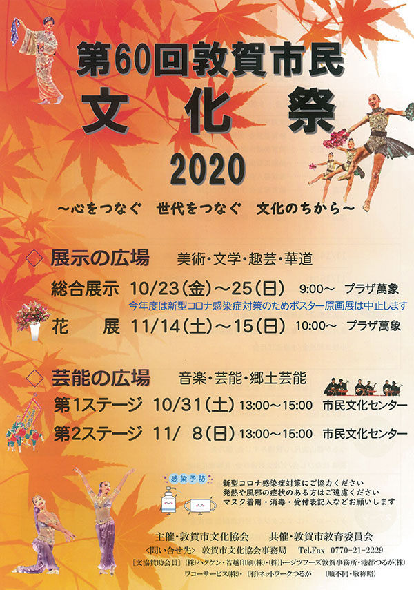 第60回敦賀市民文化祭開催のお知らせ