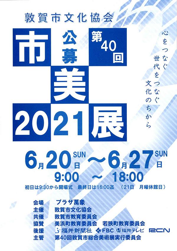 第40回敦賀市総合美術展