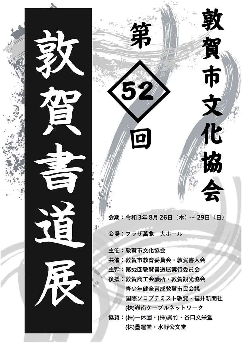 第52回敦賀書道展