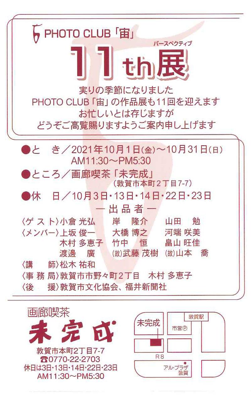 PHOTOCLUB「宙」11th展