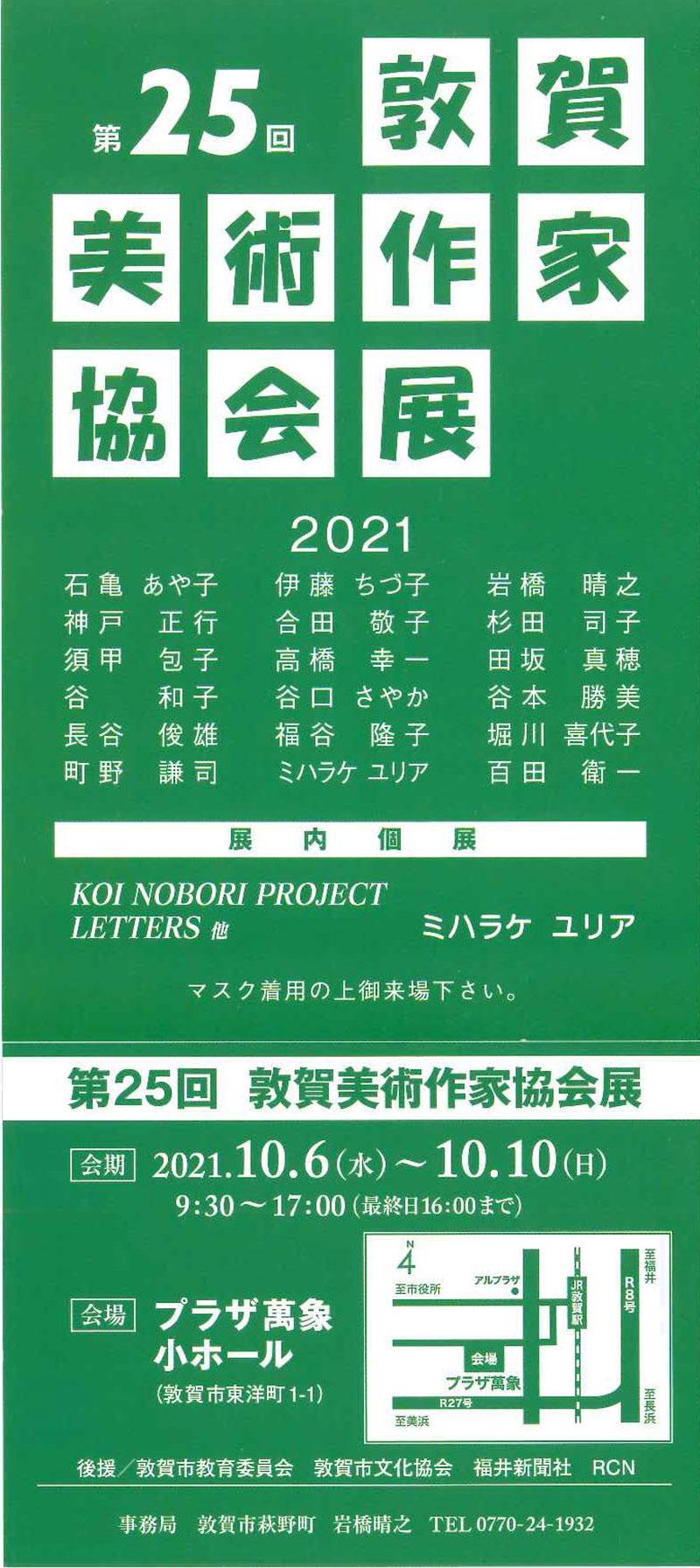 第25回敦賀美術作家協会展