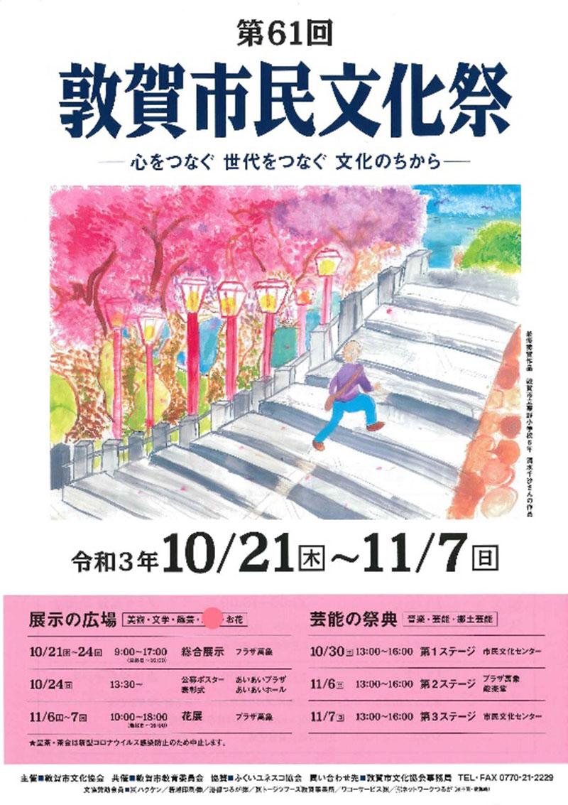 敦賀市民文化祭