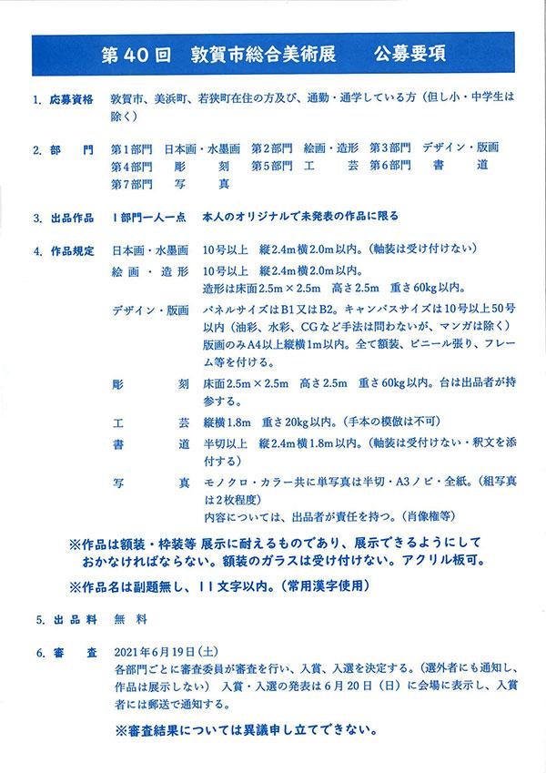 敦賀市総合美術展のお知らせ