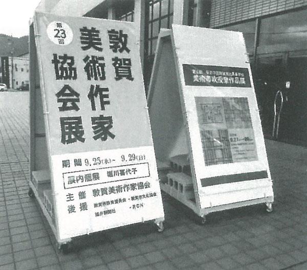 敦賀美術作家協会