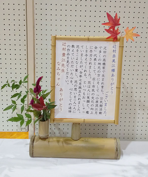 江月会 辻村豊江先生追悼華展