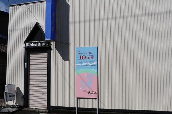 PHOTO CLUB「宙」 作品展